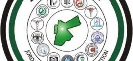 شعار  النقابات