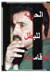 البطل احمد الدقامسة