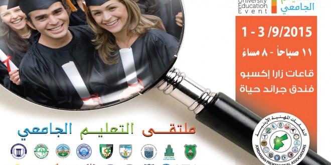 ملتقى التعليم الجامعي