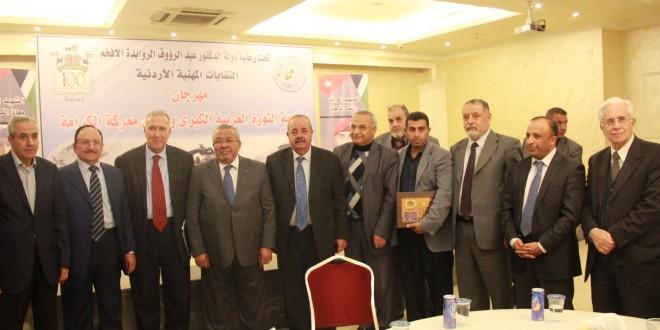 مئوية الثورة العربية معركة الكرامة - مجلس نقباء